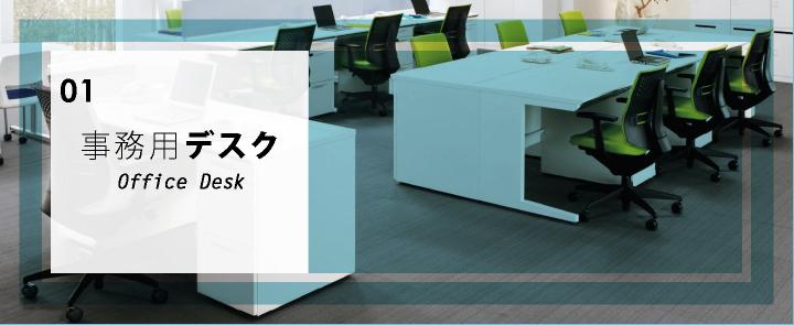 事務用デスク isデスクシステム
