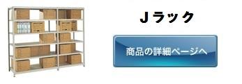 j-rack-1006